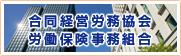 合同経営労務協会労働保険事務組合